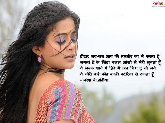 दीदार जब-जब आप की तसवीर का में करता हूँ Hindi Muktak By Naresh K. Dodia