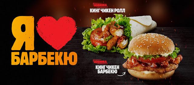«Кинг Чикен Барбекю» и «Кинг Чикен Ролл» в Бургер Кинг, «Кинг Чикен Барбекю» и «Кинг Чикен Ролл» в Burger King, «Кинг Чикен Барбекю» и «Кинг Чикен Ролл» в Бургер Кинг состав цена стоимость пищевая ценность вес Россия 2018