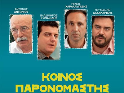 ΚΙΝΗΜΑΤΟΓΡΑΦΟΣ- ΣΦΥΓΜΟΣ TV:  «Κοινός Παρονομαστής» Ελληνική Ταινία