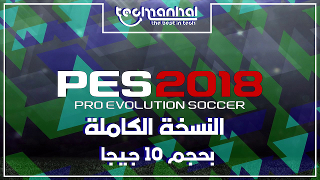 أخيرا تحميل معشوقة الجماهير بيس 18 PES النسخة الرسمية والكاملة للكمبيوتر مع الكرا CPY +التعليق والقوائم العربية