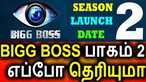 பிக்பாஸ்-2 வீடியோ வெளியிட்ட விஜய்டிவி இன்ப அதிர்ச்சியில் ரசிகர்கள் | Tamil viral trending video