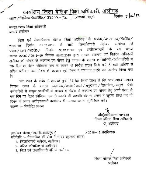 गायों रक्षा व कल्याण हेतु basic shiksha parishad teachers staff के स्वेच्छिक सहमति उपरांत एक दिन  का वेतन काटने का आदेश जारी - अलीगढ़