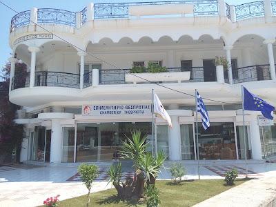 Επιμελητήριο Θεσπρωτίας: Ενημερωτική εκδήλωση με θέμα «Πιστοποίηση επαγγελματικών προσόντων και δραστηριοτήτων»