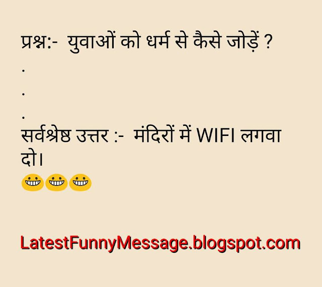 Latest Funny Message