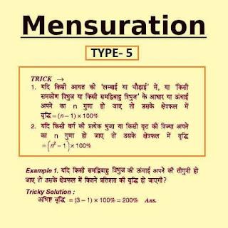 Maths, Mensuration का ट्रिक फरमूला type -5