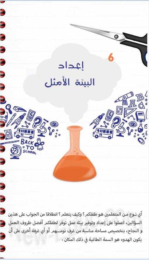 نصائح فعالة لإنجاز البواجبات المنزلية في ظروف مناسبة وجيدة