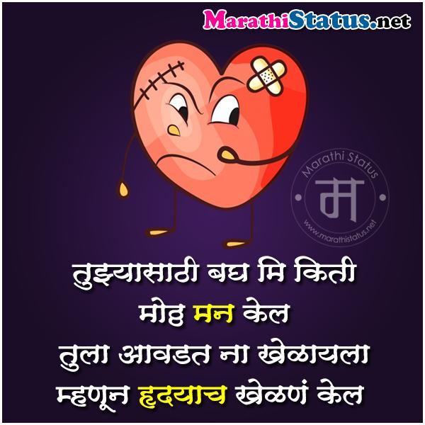 marathi sad shayari