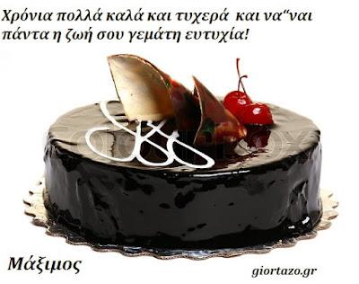21 Ιανουαρίου  Σήμερα γιορτάζουν giortazo