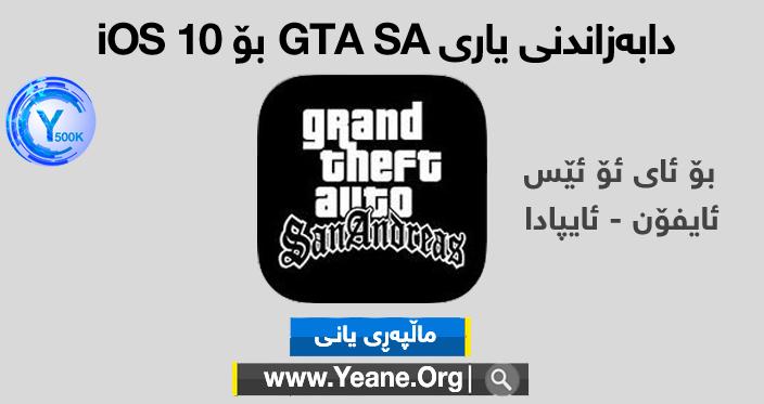 ئایفۆن | دابهزاندنی یاری GTA SA  بۆ iOS 10 ئایفۆن و ئیپاد
