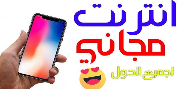 اقسم بالقرآن الكريم انترنت مجاني لجميع الدول العربية و انترنت سريع 2018 سارع