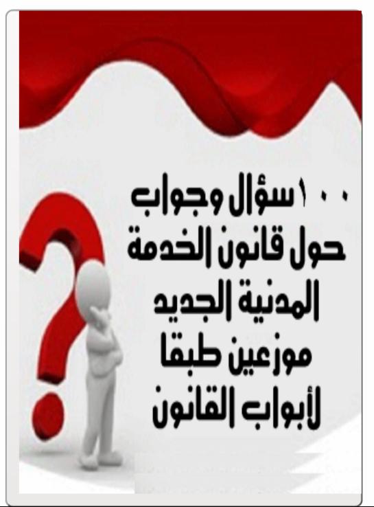 التنظيم والادارة تضع اجابات 100 سؤال لجميع ابواب القانون الجديد والمستحقين لتطبيقه الكترونيا