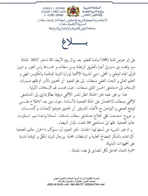 بلاغ : ثمانية أساتذة ضحايا حادث سير خطير بين سيدي حجاج و مدينة سطات