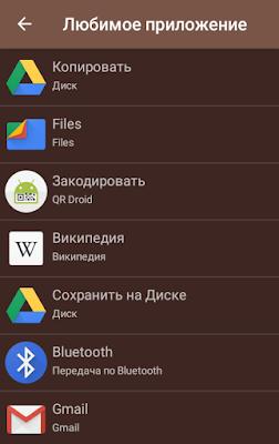 Назначаем на кнопку какое-либо приложение