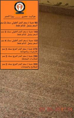جرانيت مصرى روزا النصر