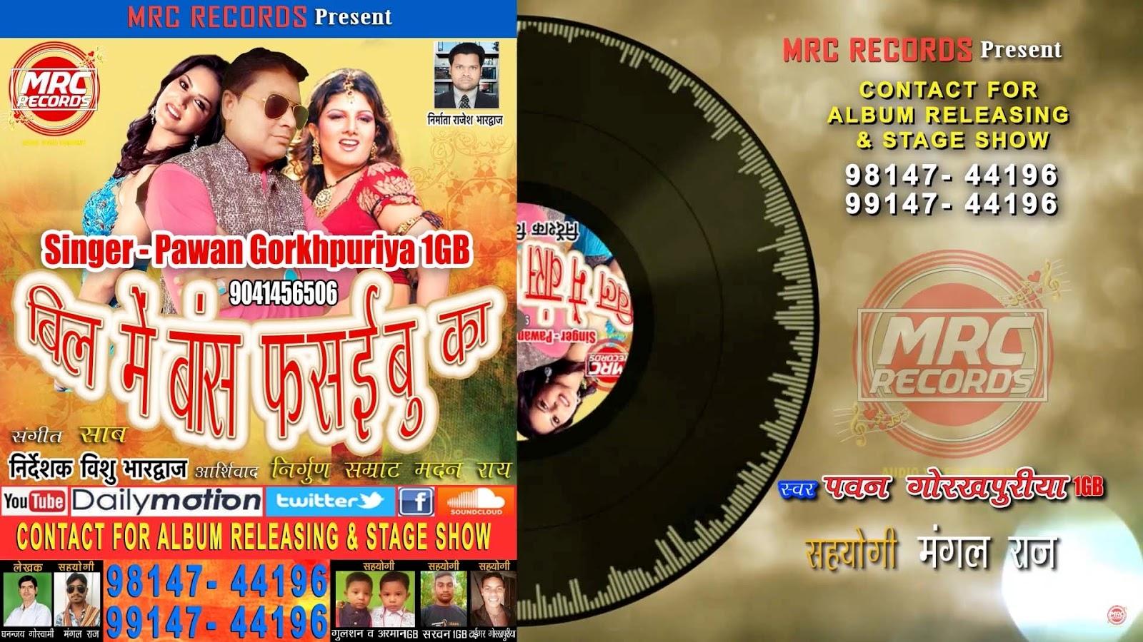 Electronic bhojpuri video song gana dj karua tel