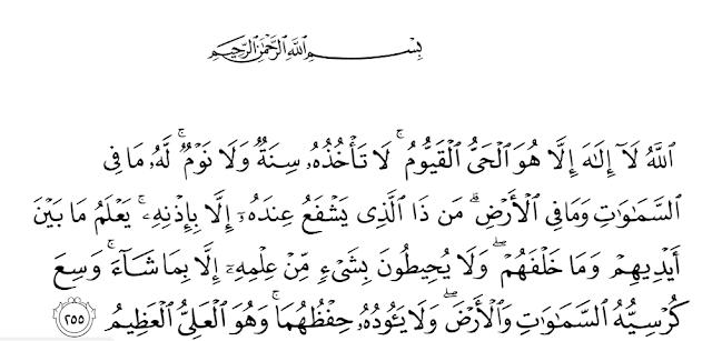 Ayatul Kursi With English/Urdu Translation Beautiful Recitation & Importance read at www.zainsbaba.com
