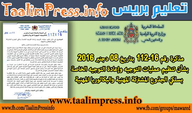 مذكرة رقم 16-112 بتاريخ 08 دجنبر 2016 بشأن تنظيم عمليات التوجيه وإعادة التوجيه الخاصة بسلكي الجذوع المشتركة المهنية والبكالوريا المهنية