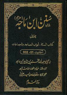 Ibn E Majah Urdu Complete Pdf
