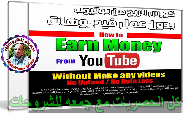 كورس الربح من يوتيوب بدون عمل فيديوهات | How to Earn Income on YouTube WITHOUT Making Videos