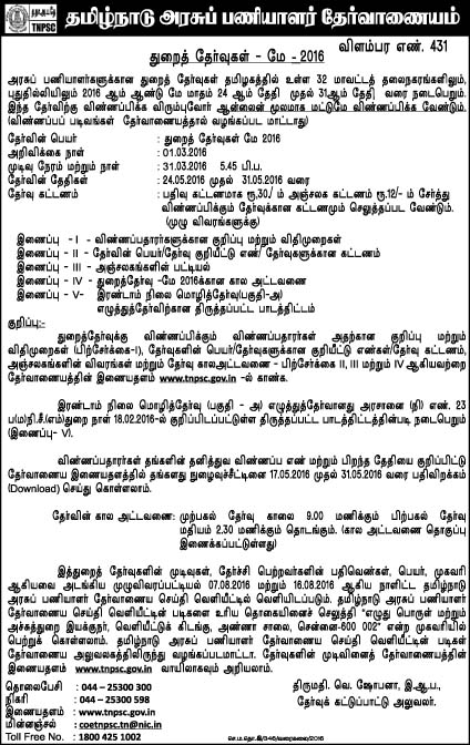 tnpsc departmental exam may 2016 notification last date exam fee