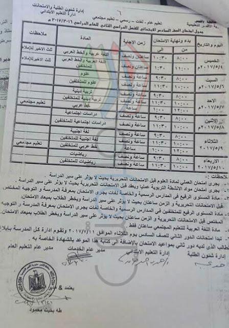 جدول امتحانات الصف السادس الابتدائي 2017 الترم الثاني محافظة الأقصر
