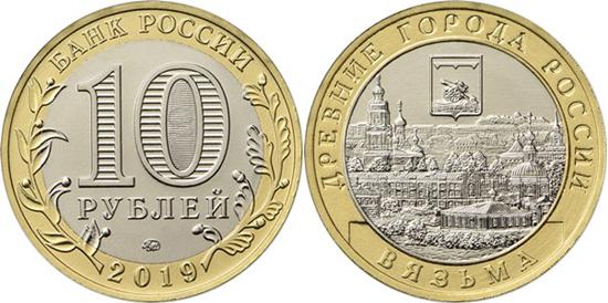 Russia 10 roubles 2019 Vyazma bimetallic