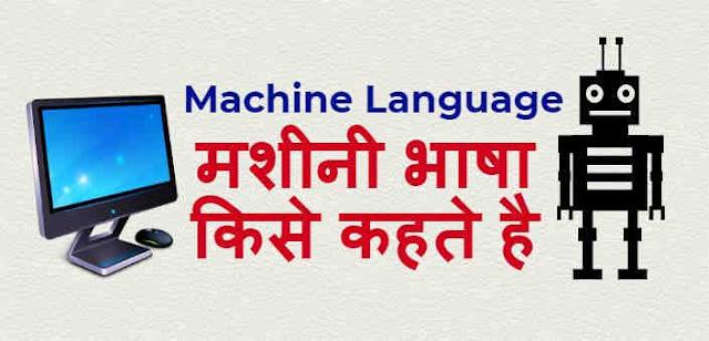 मशीनी भाषा किसे कहते है What is Machine Language