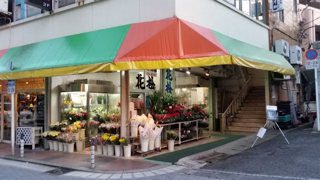 Florist Hanamatsu: the guide maps are outside the shop on the stand at the right.