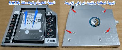 كيفية -جعل- قرص- الـ SSD -لاقلاع -الويندوز- والـ HDD- للتخزين