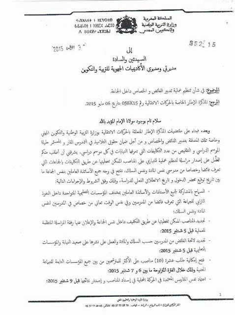 مذكرة بشأن تنظيم عملية تدبير الفائض و الخصاص داخل الجماعة بتاريخ 3 غشت
