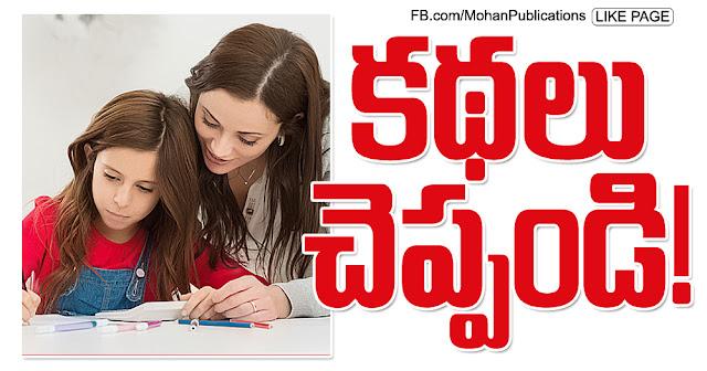 కథలు చెప్పండి! MoralStories MoralStoriesinTelugu PanchatantraKathalu Panchatantra ChandamamaStories BhakthiPustakalu Bhakthi Pustakalu Bhakti Pustakalu BhaktiPustakalu Andhra Jyothi Navvya NavvyaMagazine