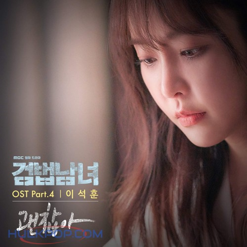 Lee Seok Hoon – Partners for Justice OST Part.4