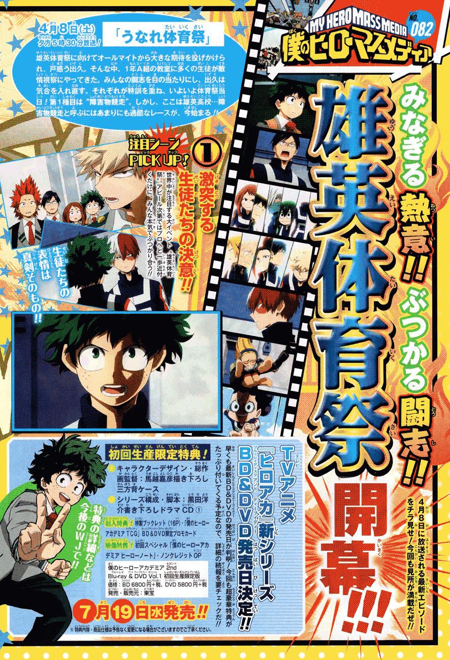 Boku no Hero Academia Chapter 132-3