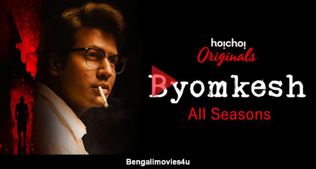 byomkesh bakshi hoichoi web series