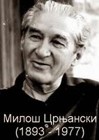 Милош Црњански | ЛАМЕНТ НАД БЕОГРАДОМ