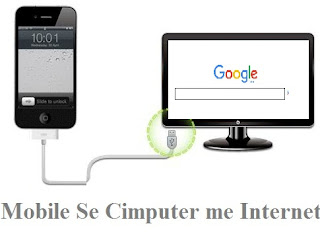 Android Se Computer Me Internet Kaise Chalaye Tips In Hindi
