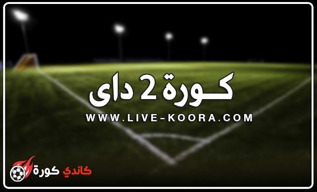 koora2day | كورة 2 داي مباريات اليوم بث مباشر | kora2day | kooora2day