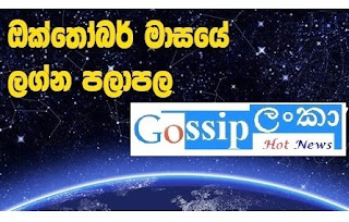 October 2016 Monthly Horoscope - Astrology sinhala