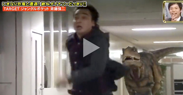 Crazy Japanese Dinosaur Prank That'll Make You Laugh So Hard You'll Cry