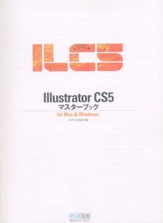 3 Adobe Illustrator CS5 マスターブック for Mac & Windows [Adobe Illustrator CS5 Master Book for Mac & Windows]