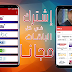 إشترك في كل الباقات وبشكل مجاني تطبيق اكثر قوة لمشاهدة ماتريد من القنوات العربية والفرنسية