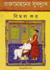 Rajmohoner Sukhdukho ebook