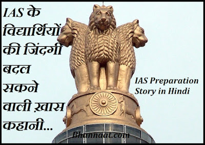 Inspirational Stories for IAS Aspirants in Hindi