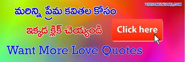 Telugu Deep Love Quotes Images Telugu Love Quotes On Her Virus