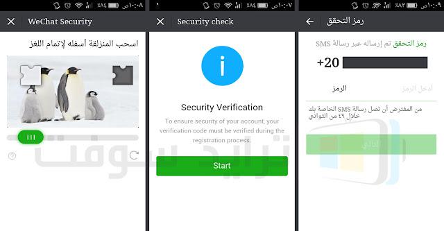 WeChat Apk 2018 كامل عربي