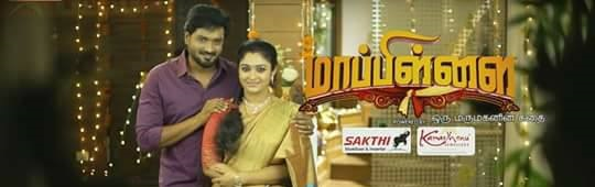 Mappillai - Tamil Serial on  Vijay TV