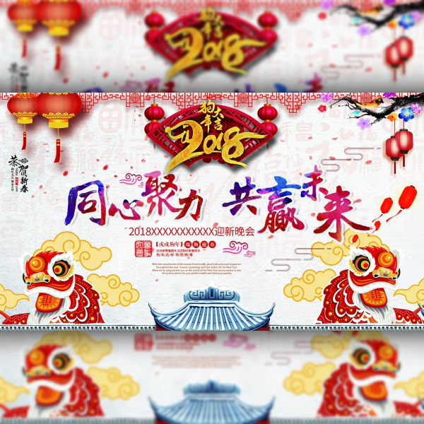 2018 chinese annual dog advertising poster free psd