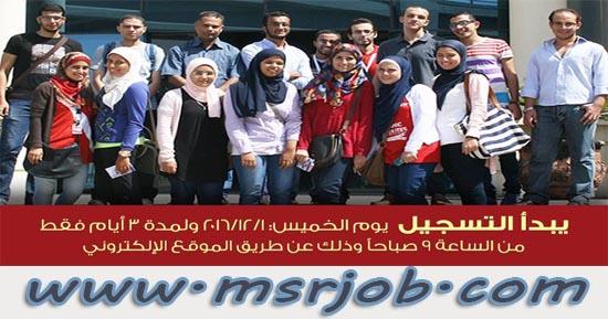 مركز تدريب مصر للطيران