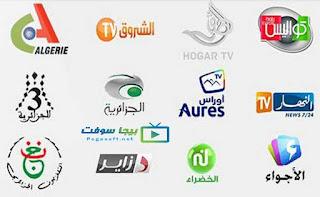 ترددات القنوات الجزائرية الجديدة