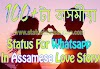 100+টা অসমীয়া | Assamese Status For Whatsapp | Assamese Love Story | Status In Assamese |statusinassamese.com